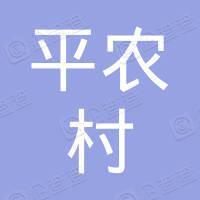 河南镇平农村商业银行股份有限公司