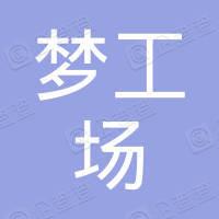 河北梦工场文化传媒有限公司