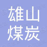 山西长治县雄山煤炭有限公司第五矿