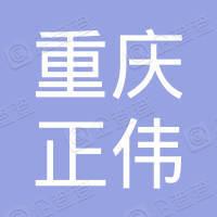 重庆正伟人力资源管理咨询有限公司