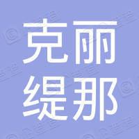 克丽缇那(广州)贸易有限公司