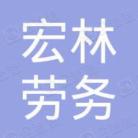 武隆县宏林劳务有限公司