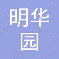 武汉明华园安防有限公司
