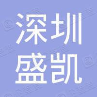 深圳市盛凯新科技有限公司