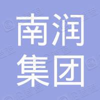 江苏南润集团房地产有限公司