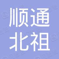 山西朔州山阴中煤顺通北祖煤业有限公司