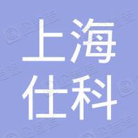 上海仕科物流设备有限公司