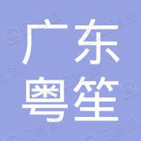 广东粤笙生态环境科技服务有限公司