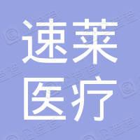 广西速莱医疗科技有限公司