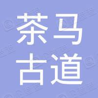 江西省茶马古道商贸有限公司