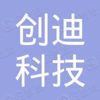 重庆创迪科技发展有限公司