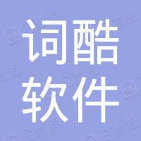 江苏词酷软件科技有限公司