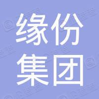 江苏缘份集团酒业有限公司