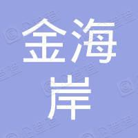 上海金海岸度假村有限公司