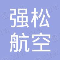 上海强松航空科技有限公司