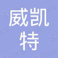 青岛威凯特经贸有限公司