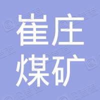 微山崔庄煤矿有限责任公司