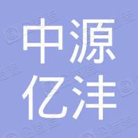 中源亿沣供应链(深圳)有限公司