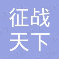 深圳市征战天下投资咨询有限公司