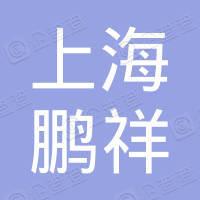上海鹏祥机电设备有限公司