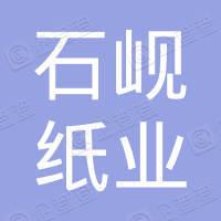 吉林石岘纸业有限责任公司