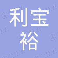 深圳市利宝裕建筑装饰有限公司