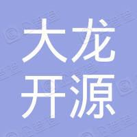 贵州大龙开源投资置业有限公司