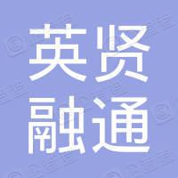 重庆英贤融通人力资源管理有限公司