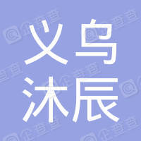 义乌沐辰网络科技有限公司