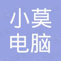 上海市浦东新区张江镇小莫电脑维修部