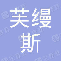 重庆芙缦斯服装有限公司