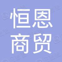 重庆恒恩商贸有限公司