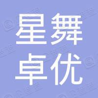深圳市星舞卓优文化艺术有限公司园岭分公司