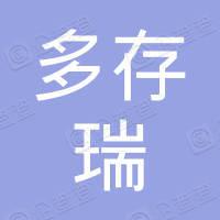 重庆多存瑞供应链科技有限公司