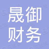 贵州晟御财务有限公司