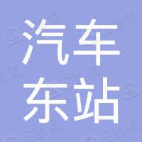 杭州汽车东站小商品市场有限公司