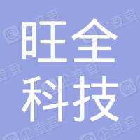 重庆旺全科技发展有限公司
