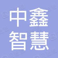 深圳市中鑫智慧管理咨询有限公司
