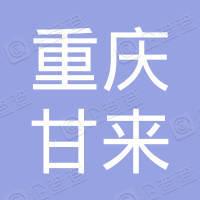 重庆甘来电子科技有限公司