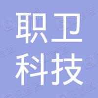 重庆职卫科技有限公司
