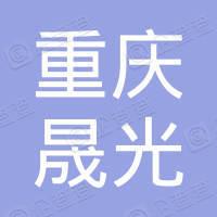 重庆市万州区晟光美容美发店