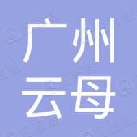 广州云母信息科技合伙企业(有限合伙)