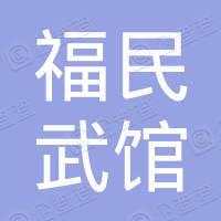 深圳市福民武馆股份合作公司