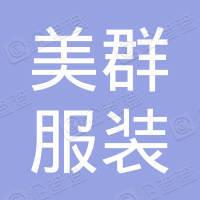 重庆市万州区美群服装经营部
