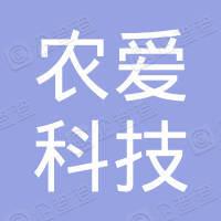 重庆农爱科技有限公司
