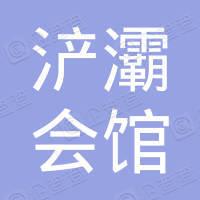 陕西浐灞会馆有限公司