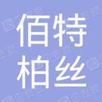 重庆佰特柏丝科技有限公司