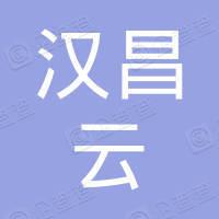 重庆汉昌云科技有限公司