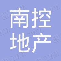 武汉南控房地产开发有限公司