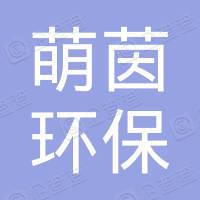 重庆萌茵环保科技有限公司